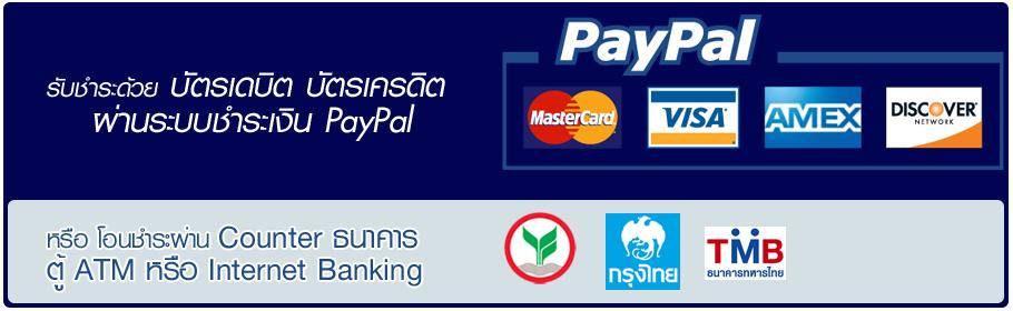 จ่ายผ่าน paypal