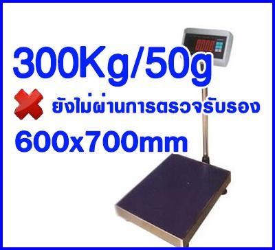 เครื่องชั่งดิจิตอล เครื่องชั่งดิจิตอลแบบตั้งพื้น300kg ความละเอียด50g แท่นขนาด600*700 mm รุ่น T7E-PB6070