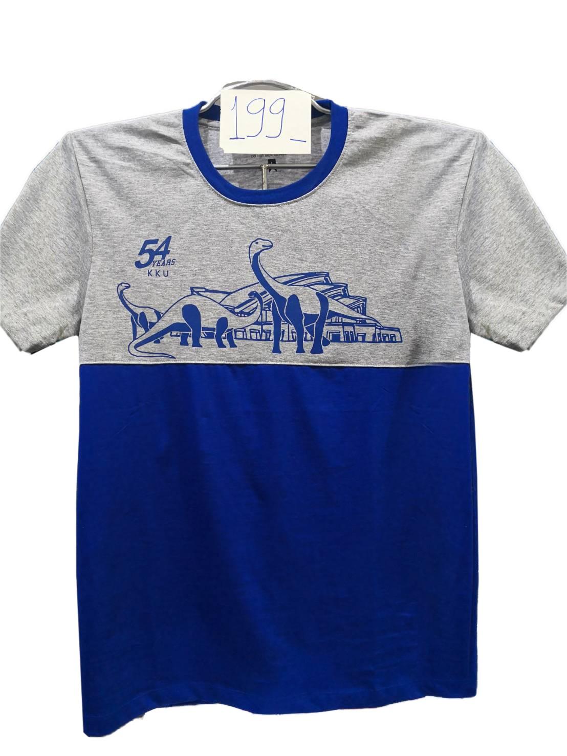เสื้อยืด54ปีไดโนเสาร์ไซส์ XL