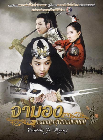 Princess Ja Myung-Go จามอง ยอดหญิงผู้พิทักษ์แผ่นดิน 26 แผ่น DVD พากย์ไทย