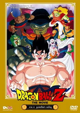 DragonBall Z The Movie Vol.04: Super Saiya, Son Goku / ดราก้อนบอล แซด เดอะ มูฟวี่ ภาค 4 ซูเปอร์ไซย่า ซงโกคู / 1 แผ่น DVD (พากย์ไทย+บรรยายไทย)