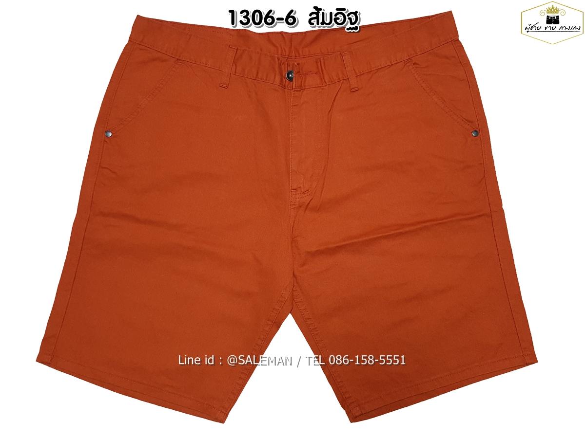 กางเกงขาสั้น MC พรีเมี่ยม 1306-6 สีส้มอิฐ