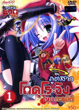 Bludgeoning Angel Dokuro-chan / ภูติสาว โดคุโระจัง โหดทะลุมิติ / 2 แผ่น DVD (พากย์ไทย+บรรยายไทย)
