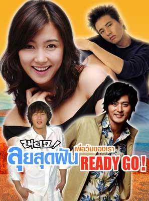 Ready go ลุยสุดฝันเพื่อวันของเรา 4 แผ่น DVD พากย์ไทย