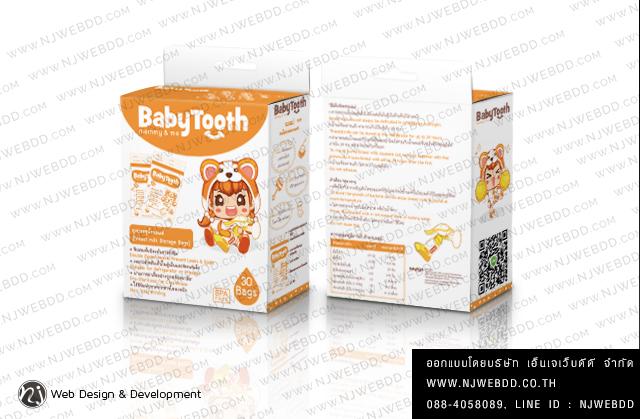 ีรับออกแบบบรรจุภัณฑ์ babytooth สีส้ม ออกแบบบรรจุภัณฑ์ สินค้าเด็ก