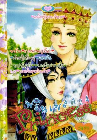 การ์ตูน Princess เล่ม 124
