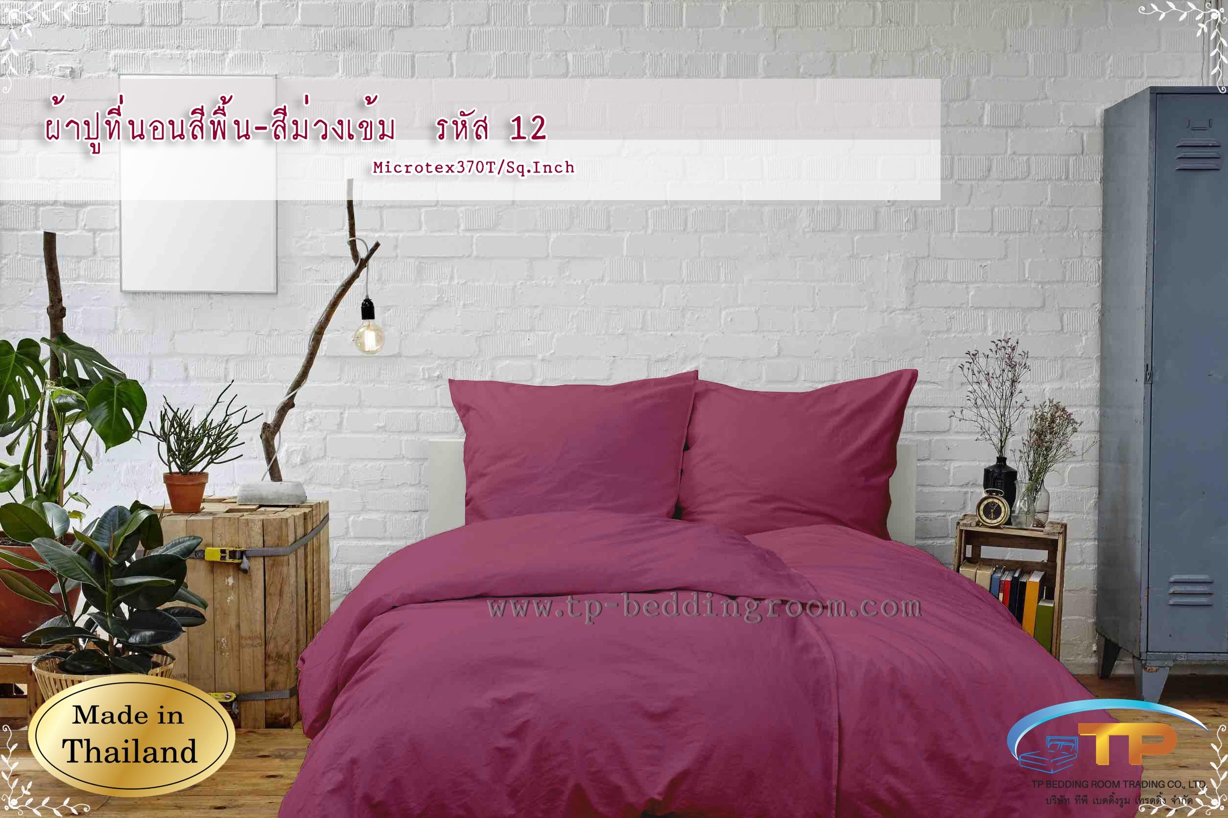ชุดผ้าปูที่นอน 3.5 ฟุต สีม่วง รหัส 12