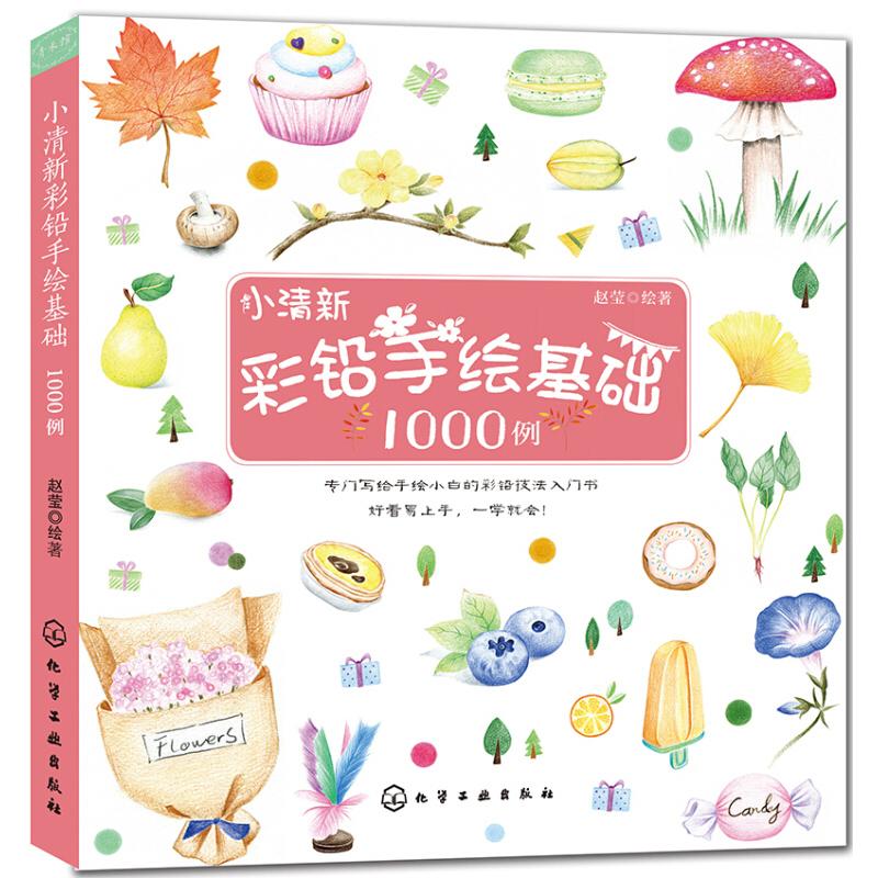 หนังสือคู่มือสอนวาดภาพระบายสีไม้แบบง่ายๆ น่ารักๆ ภาพขั้นตอนละเอียดมากถึง 1000 Step รวมแบบหลากหลายในเล่ม