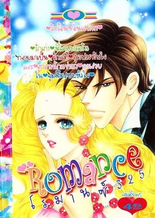 การ์ตูน Romance เล่ม 325