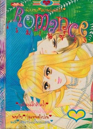 การ์ตูน Romance เล่ม 23