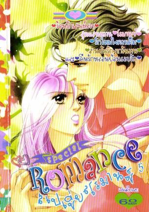 การ์ตูน Special Romance เล่ม 5