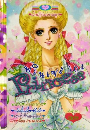 การ์ตูน Princess เล่ม 104