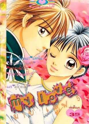 การ์ตูน My Love เล่ม 5