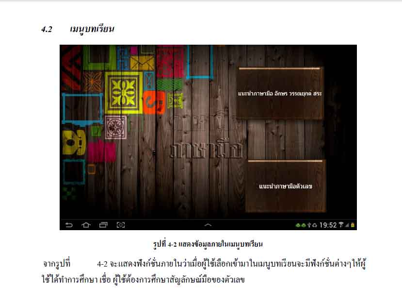 ระบบเรียนรู้ภาษามือไทยบนแอนดรอยด์