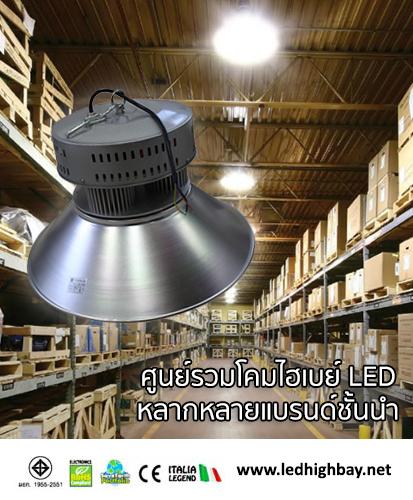 ศูนย์รวมโคมไฟโรงงาน หลากหลายยี่ห้อ คุณภาพดีที่สุด ราคาดีที่สุด คลิกเลย >>