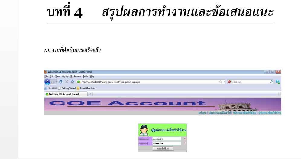 COE Account Management System on Web Application