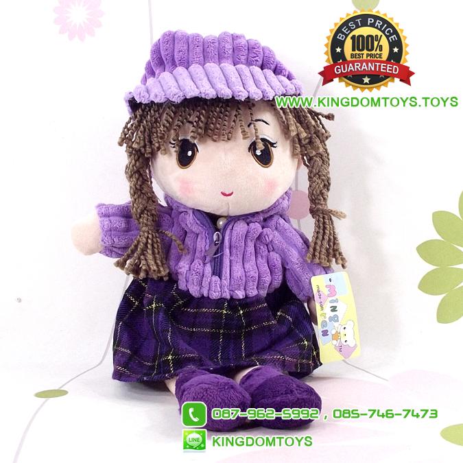 ตุ๊กตาเด็กผู้หญิงสวมเสื้อกันหนาวสีม่วง 40 CM