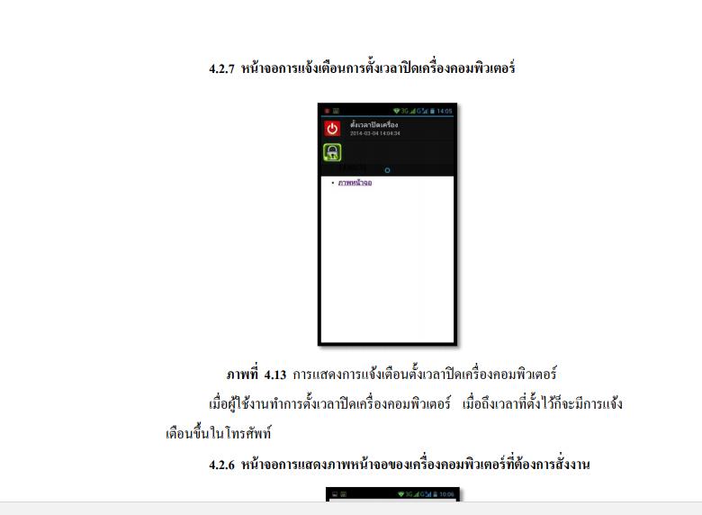 การสั่งปิดหรือรีสต๊าทคอมพิวเตอร์ ผ่านเว็บและโทรศัพท์มือถือ Android