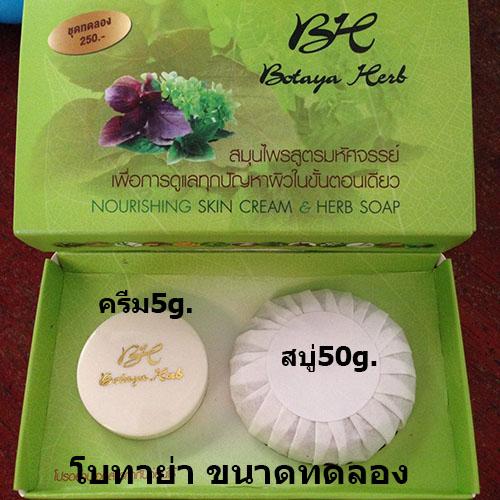 botaya herb