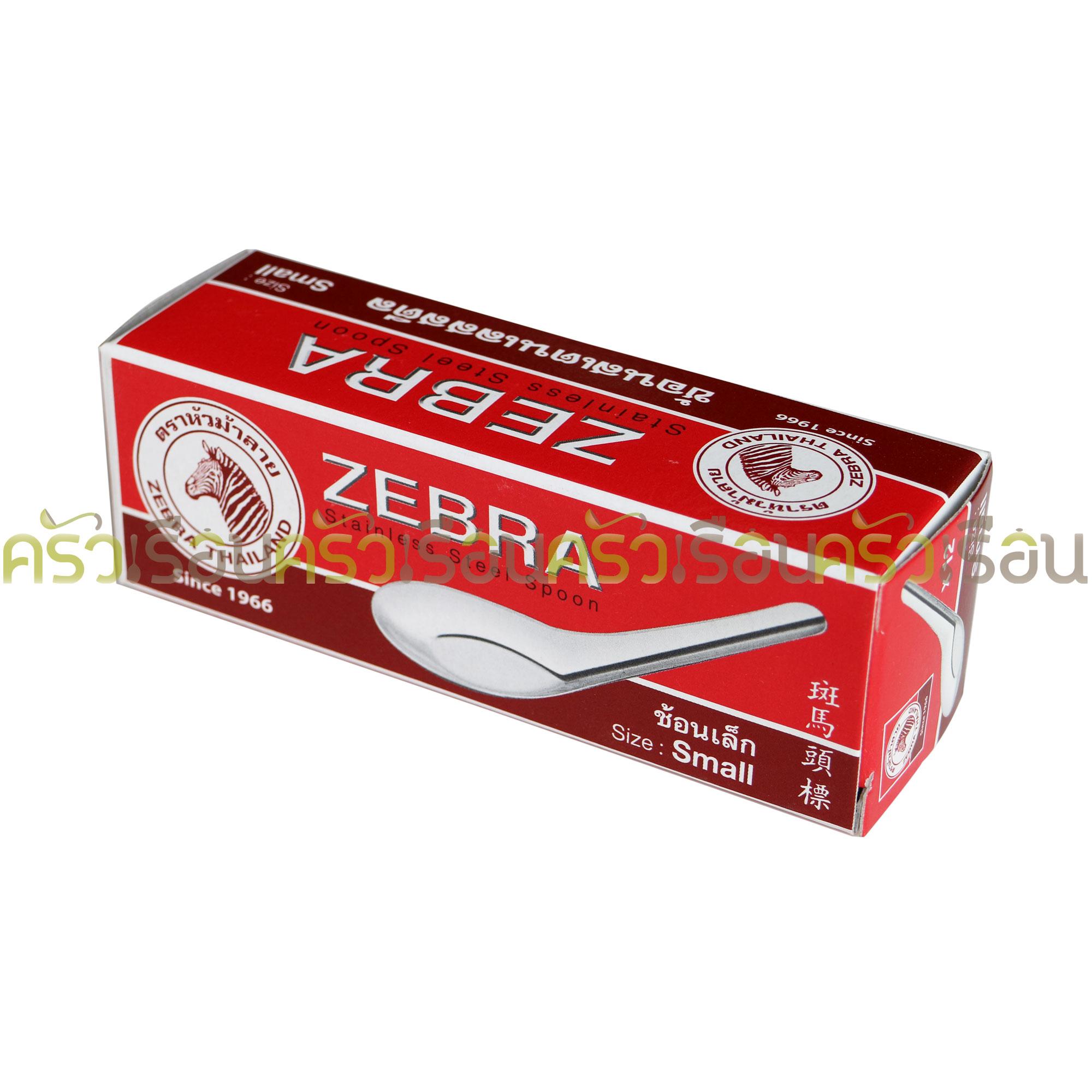 Zebra - ช้อนหัวม้าลายเล็ก แพ็ค 12 คัน 100100