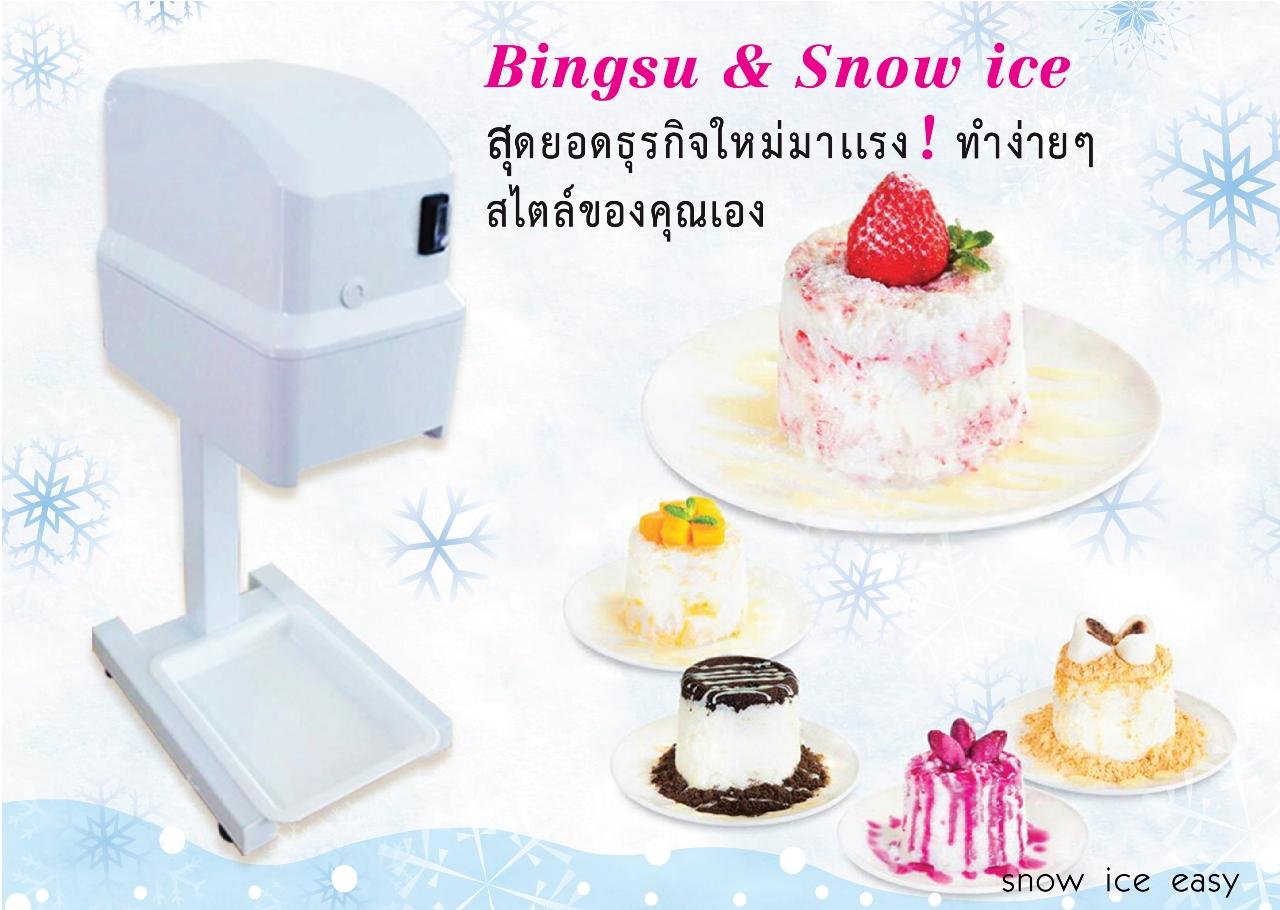 ชุดทำน้ำแข็ง บิงซู & Snow Ice