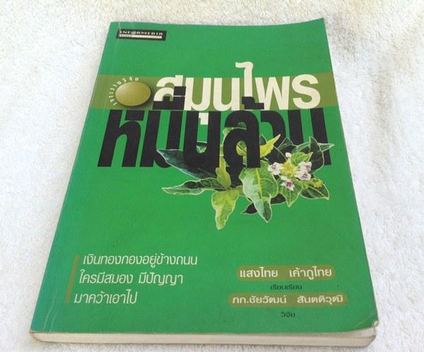 เจาะงานวิจัย สมุนไพรหมื่นล้าน แสงไทย เค้าภูไทย เขียน (พิมพ์ครั้งแรก) พฤศจิกายน 2545