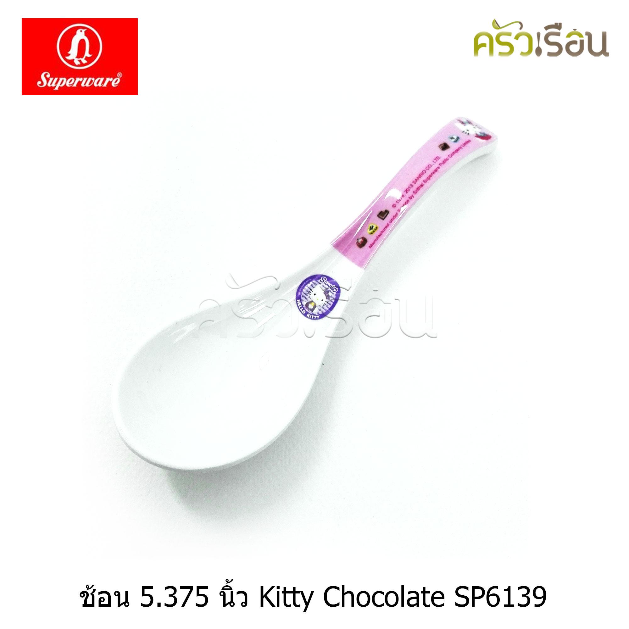 Superware ช้อนสั้น Kitty Chocolate 5.375 นิ้ว SP6139