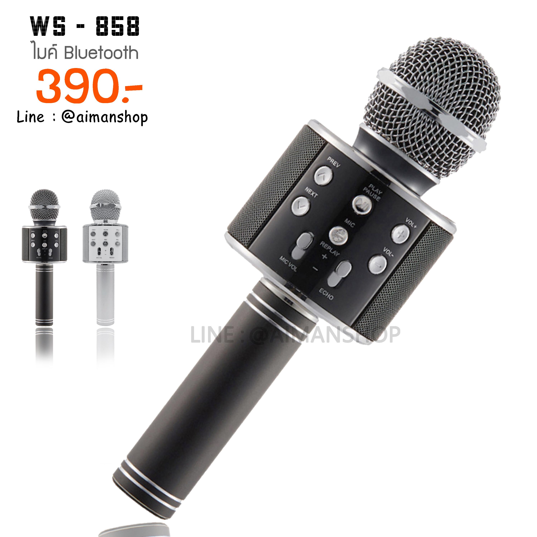 ไมโครโฟนขยายเสียง พร้อมลำโพงในตัว WS-858