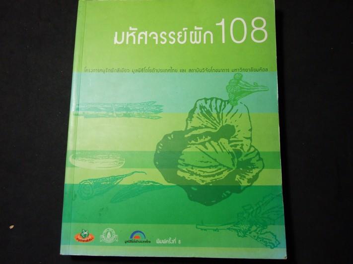 มหัศจรรย์ผัก 108 โดย มูลนิธิโตโยต้า และมหาวิทยาลัยมหิดล พิมพ์ครั้งที่ 8 ปี 2545 หนา 422 หน้า