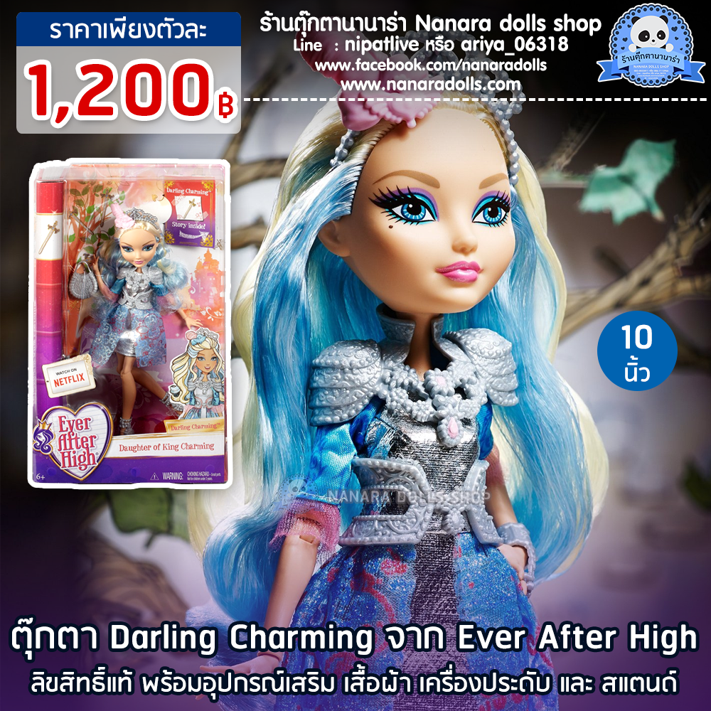 ตุ๊กตา Darling Charming จาก Ever After High