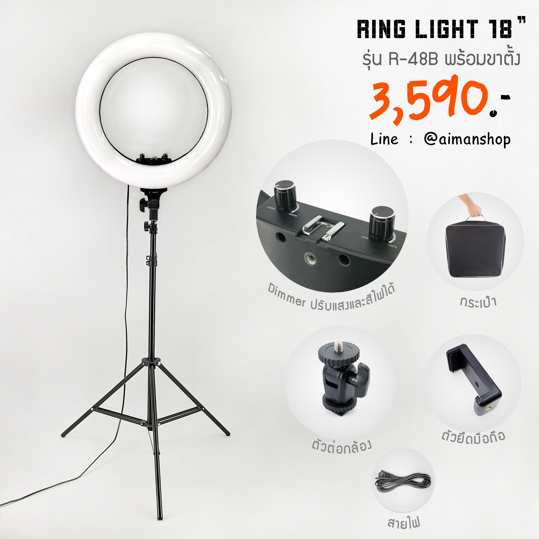 Ring Light LED 18นิ้ว รุ่น R-48B ปรับสี ส้ม-ขาว และความแรงแสงได้ตามต้องการ