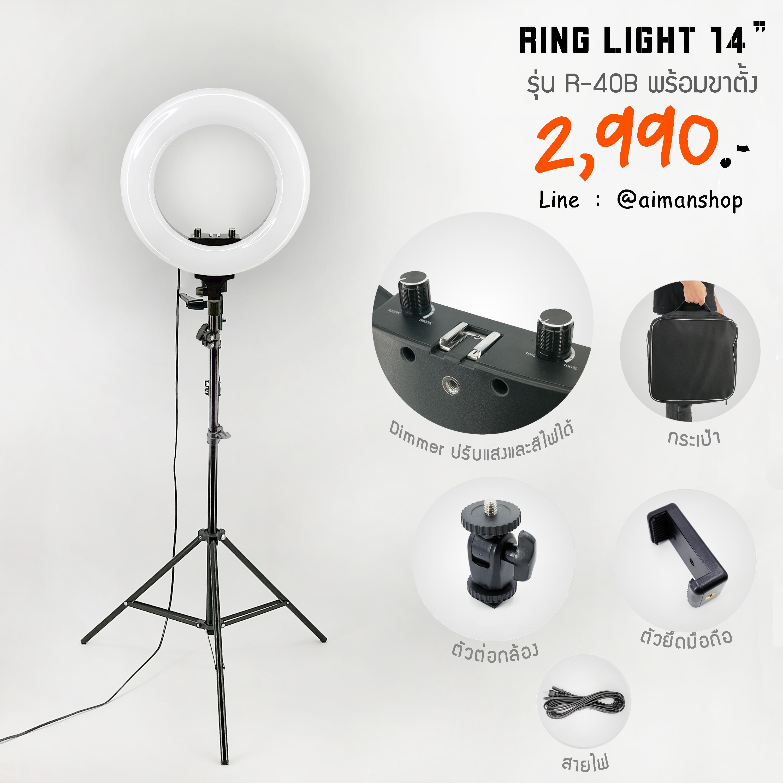 Ring Light LED 14นิ้ว รุ่น R-40B ปรับสี ส้ม-ขาว และความแรงแสงได้ตามต้องการ