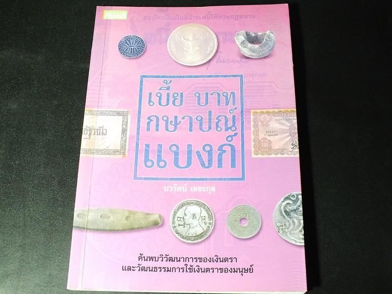 เบี้ย บาท กษาปณ์ เเบงค์ โดย นวรัตน์ เลขะกุล หนา 138 หน้า พิมพ์ปี 2543