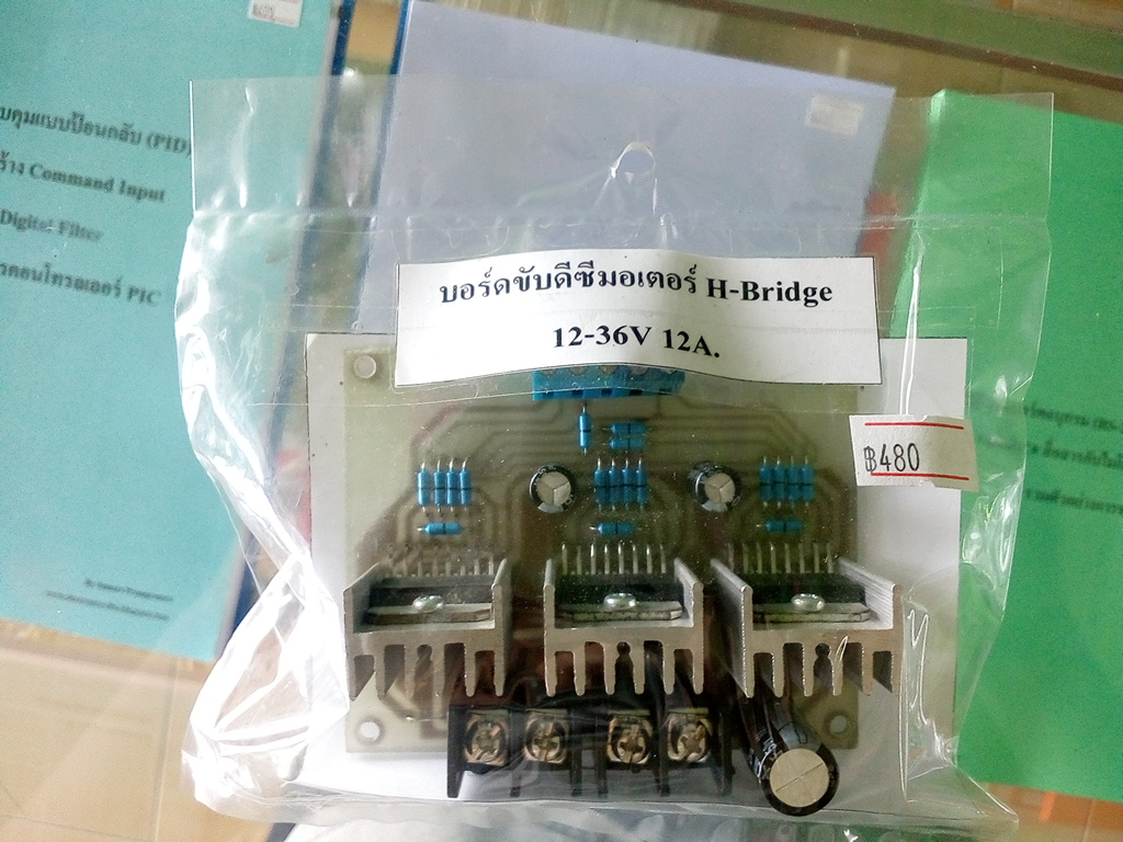บอร์ดขับดีซีมอเตอร์ H-Bridge 12-36VDC 12A.