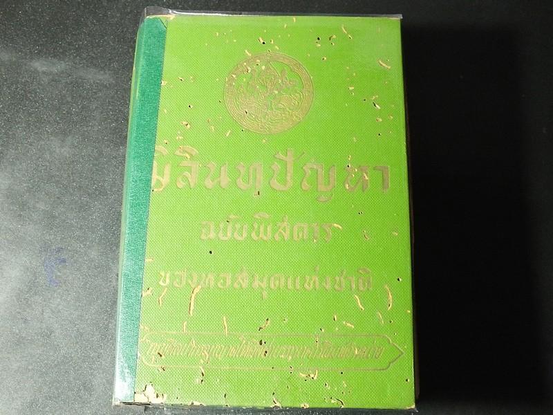 มิลินทปัญหา ฉบับพิศดาร ของหอสมุดเเห่งชาติ ปกแข็ง 1232 หน้า พิมพ์ปี 2511