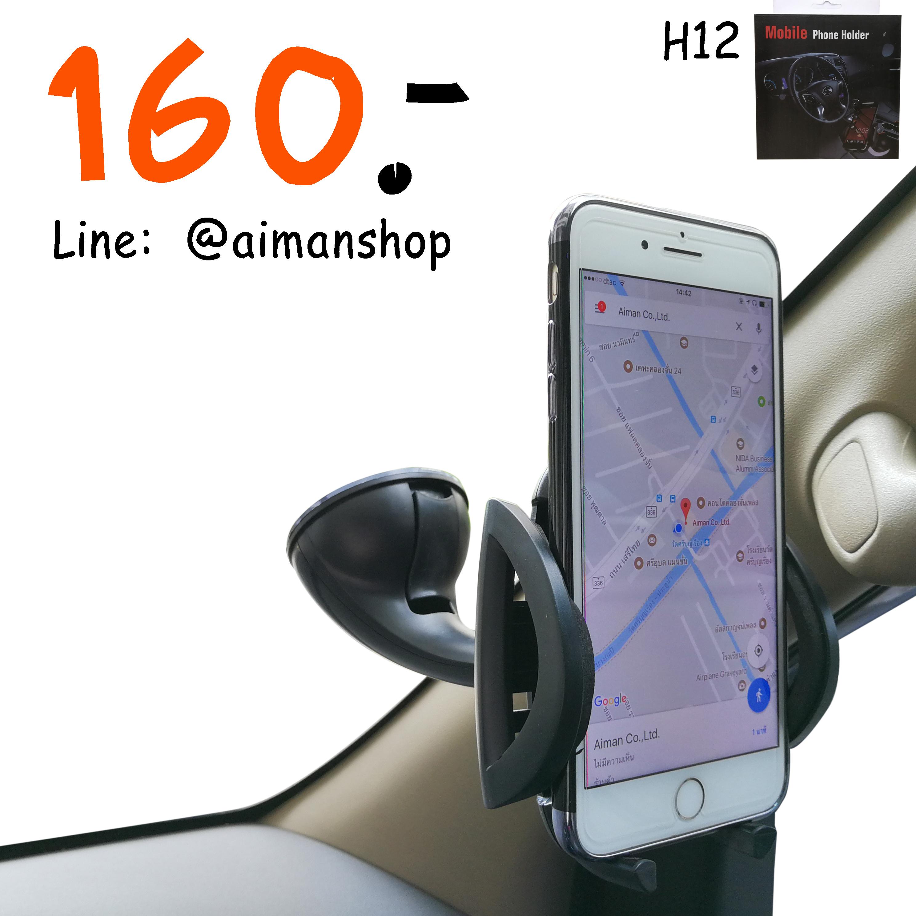ที่วางมือถือบนรถยนต์ แบบจุ้บกระจกสูญญากาศ (H-12)