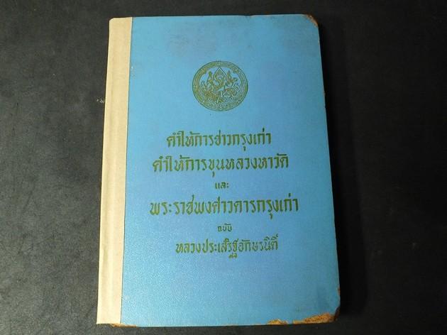 คำให้การชาวกรุงเก่า คำให้การขุนหลวงหาวัด เเละ พระราชพงศาวดารกรุงเก่า ฉบับ หลวงประเสริฐอักษรนิติ์ ปกแข็ง 500 หน้า ปี 2515