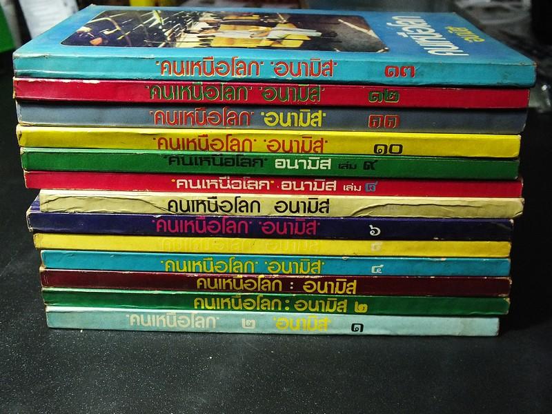 คนเหนือโลก โดย อนามิส (สงบ เเจ่มพัฒน์) รวม 13 เล่ม พิมพ์ปี 2520-2523