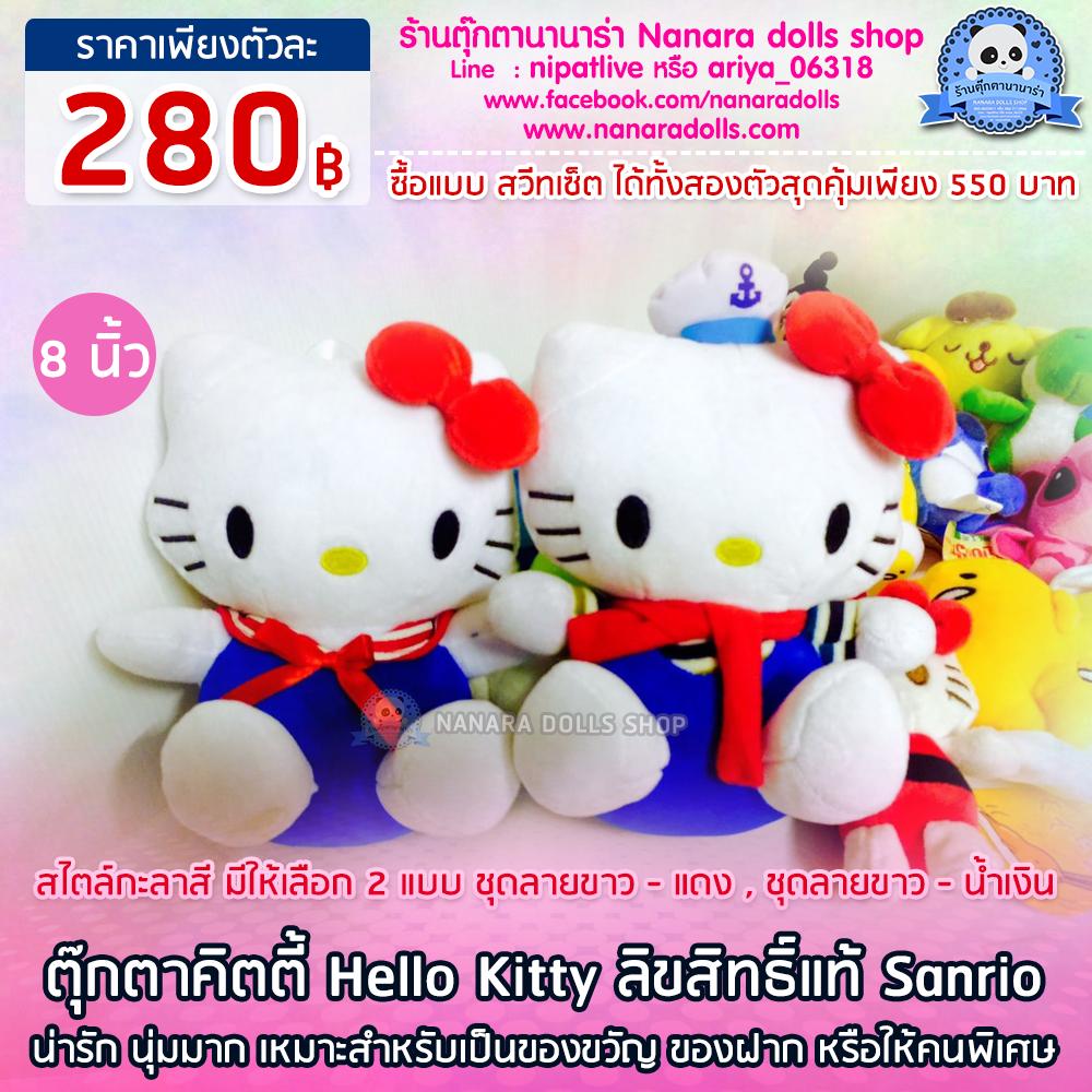 ตุ๊กตาคิตตี้ Hello Kitty ชุดกะลาสี ลิขสิทธิ์แท้ Sanrio