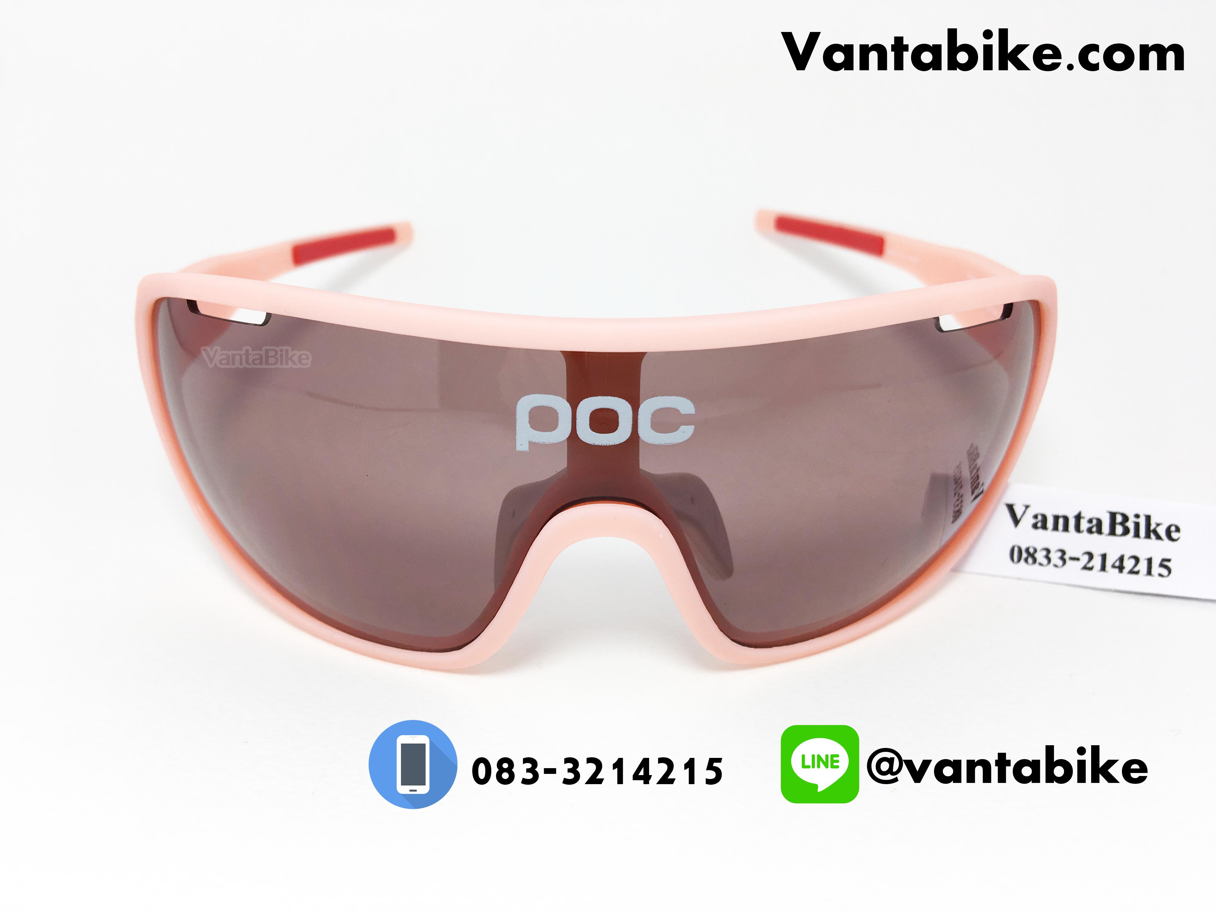 แว่นตาปั่นจักรยาน POC [ชมพู]