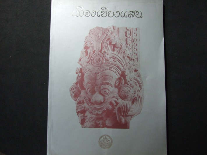 เมืองเชียงแสน โดย กรมศิลปากร หนา 128 หน้า
