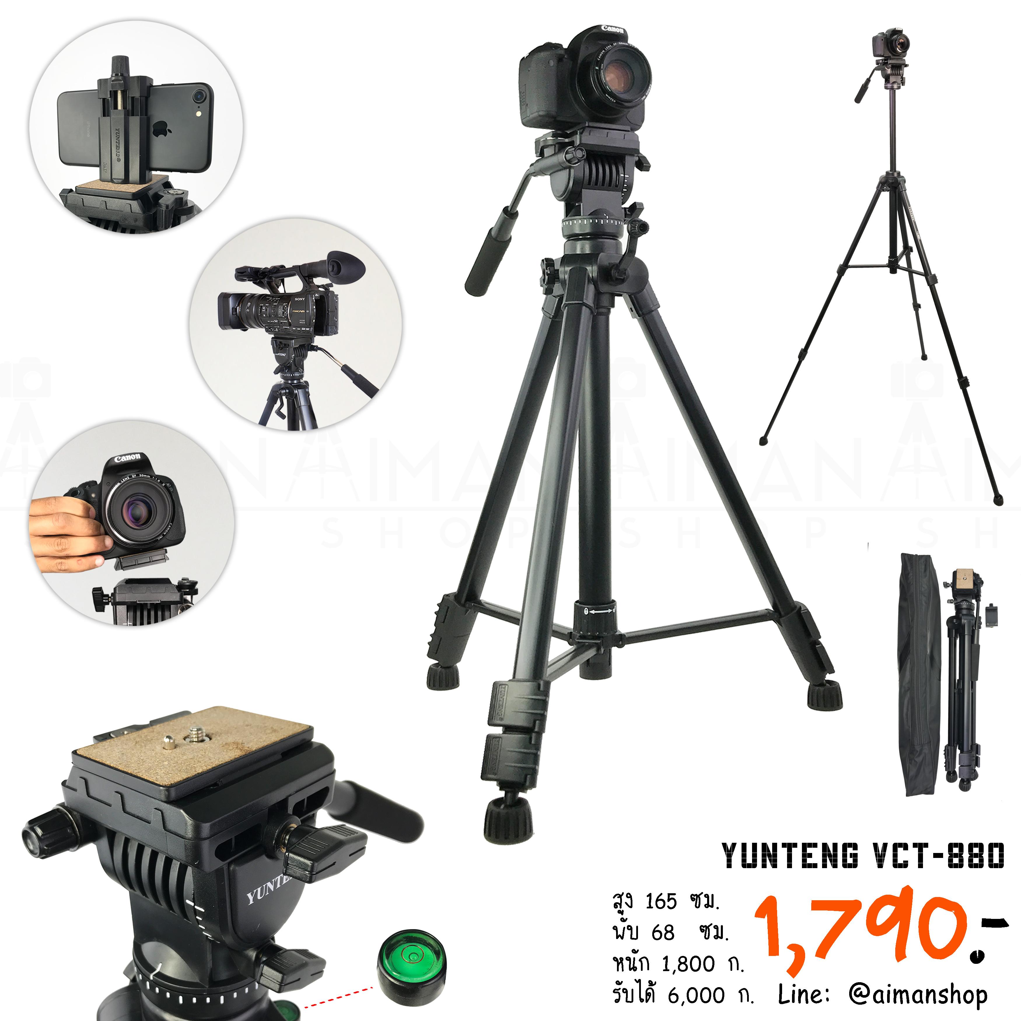 ขาตั้งกล้อง Yunteng รุ่น VCT-880