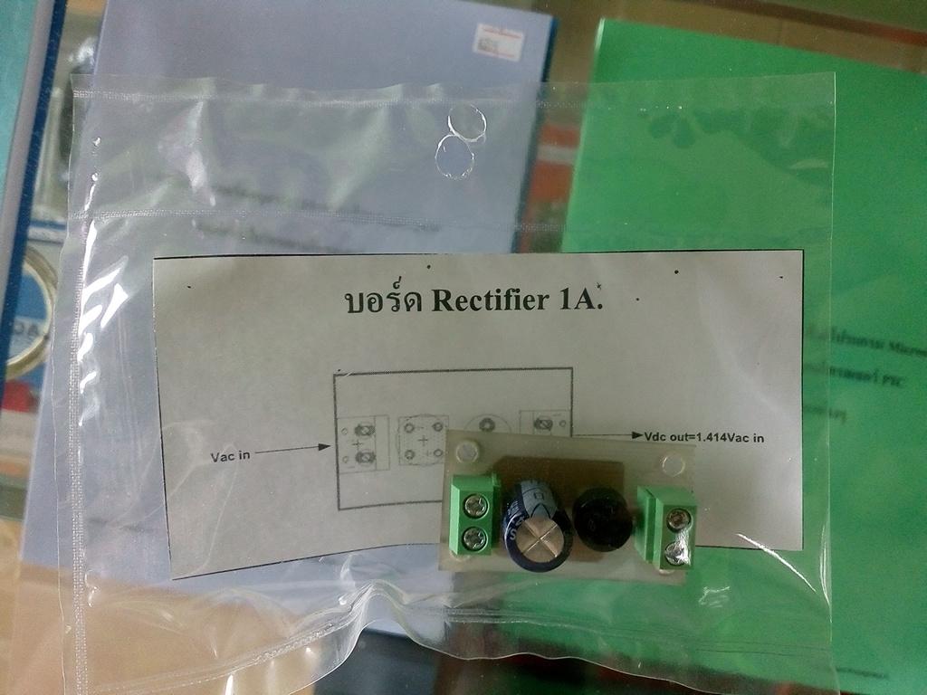 บอร์ด Rectifier 1A.