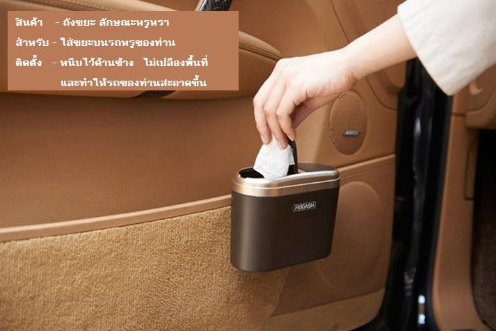 SECEN ถังขยะในรถ แบบคลิปหนีบ หรูหรา ไม่เกะกะรถ (สีทอง)