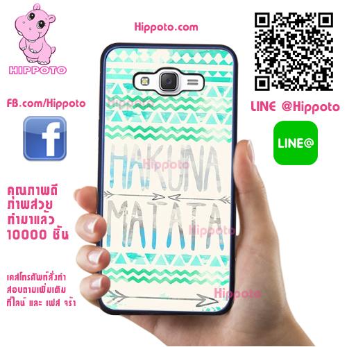 เคส ซัมซุง J7 2016 Hakuna Matata เคสน่ารักๆ เคสโทรศัพท์ เคสมือถือ #1235