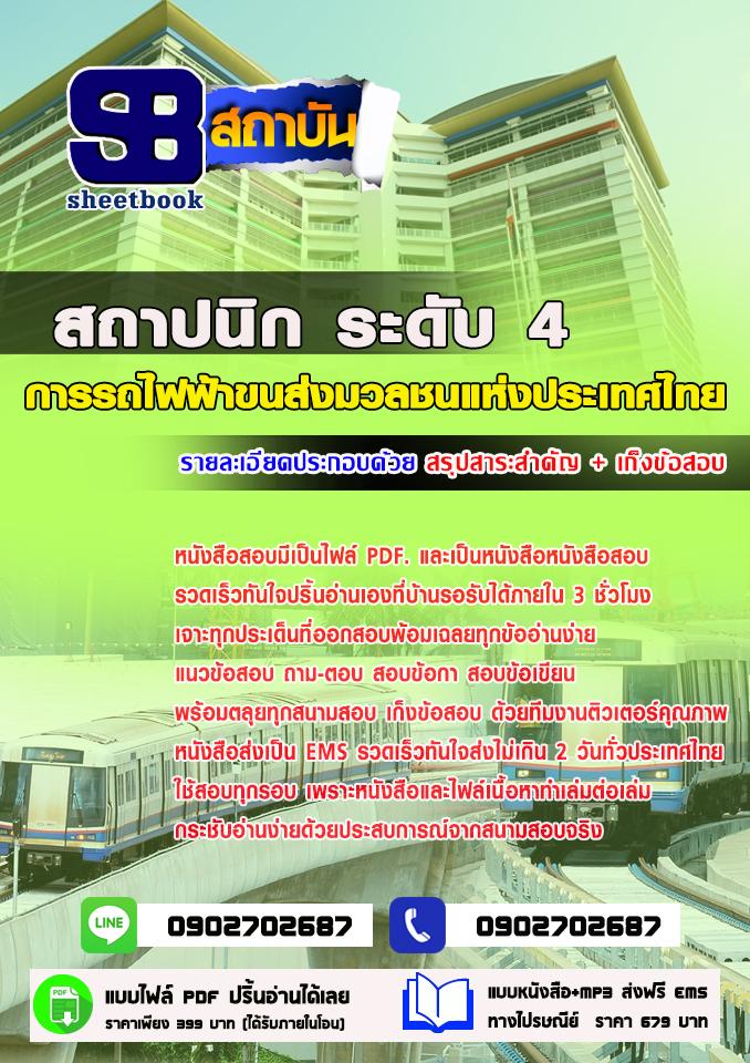แนวข้อสอบสถาปนิก ระดับ4 การรถไฟฟ้าขนส่งมวลชนแห่งประเทศไทย