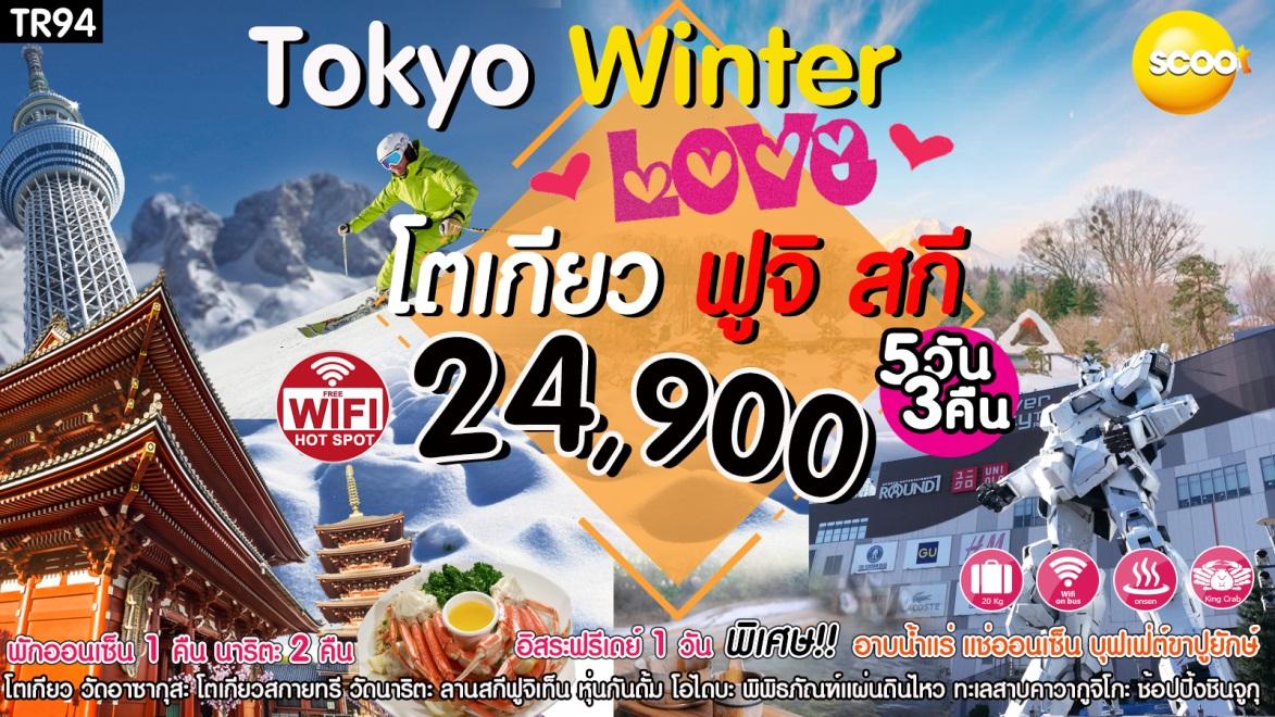 Tokyo Winter Love โตเกียว ฟูจิสกี ฟรีเดย์ 5วัน 3คืน ธ.ค.60