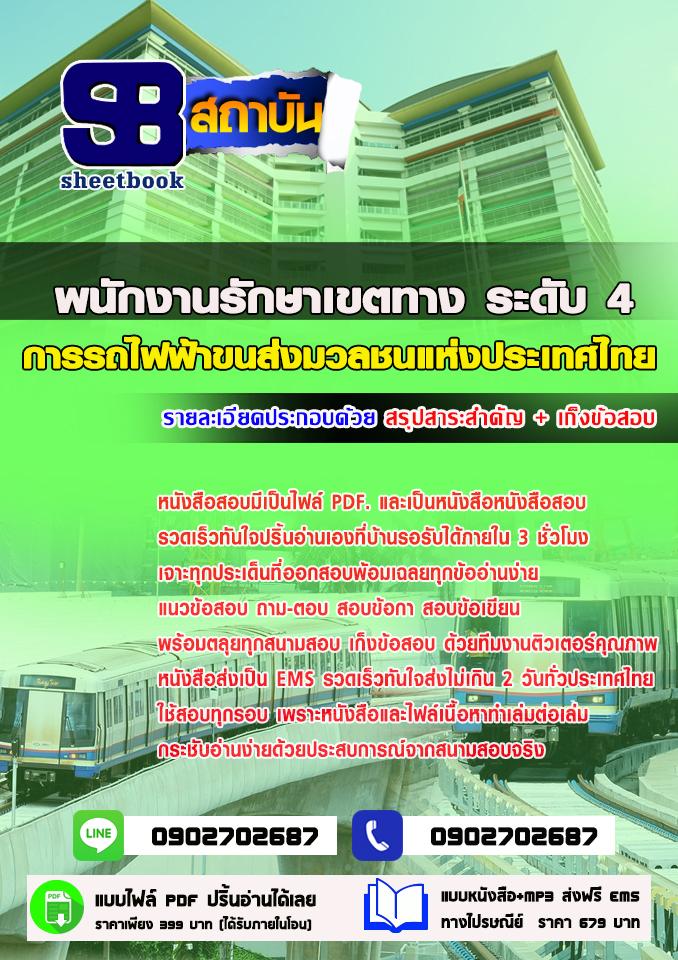 แนวข้อสอบพนักงานรักษาเขตทาง ระดับ4 การรถไฟฟ้าขนส่งมวลชนแห่งประเทศไทย