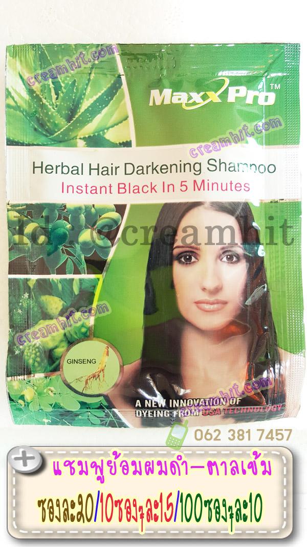 แชมพูย้อมผมดำ Maxx Pro Herbal Hair Darkening Shampoo ซองสีเขียว แชมพูเปลี่ยนสีผมสีดำ