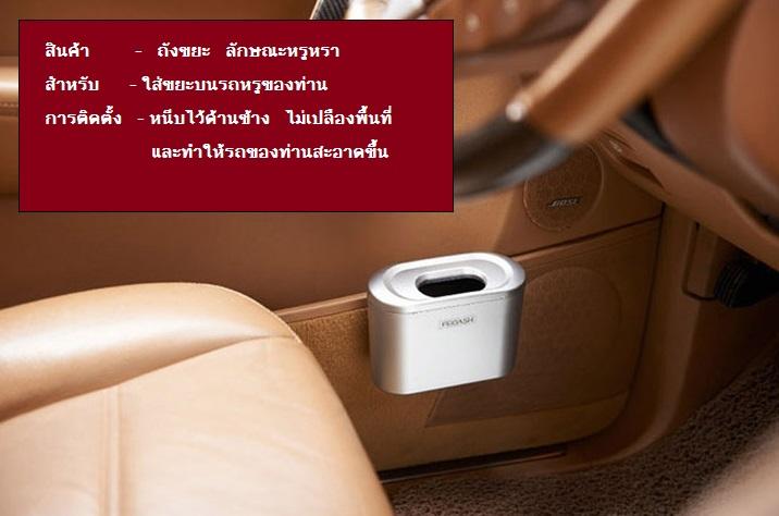 SECEN ถังขยะในรถ แบบคลิปหนีบ หรูหรา ไม่เกะกะรถ (สีเงิน)